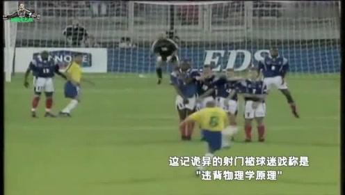 经典影像足球史上最精彩的直接任意球之一!巴特兹的表情亮了!