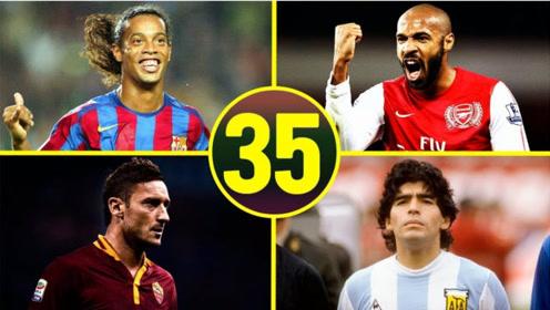 足球史上最精彩的35个运动战进球,就连对手也忍不住的鼓掌