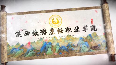 陕西旅游烹饪职业学院2020宣传片