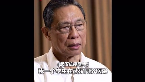 钟南山哽咽说什么都压不倒中国人,这就是中华民族的气节