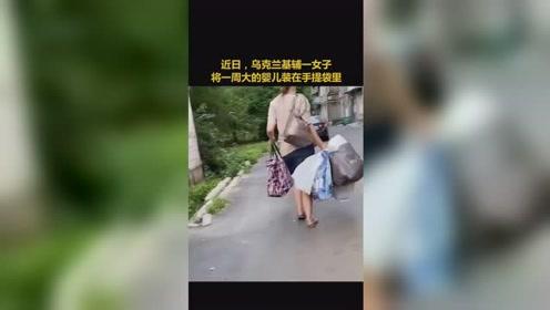 """高温天将婴儿装进手提袋""""散步""""?乌兰克女子:我没有婴儿车"""