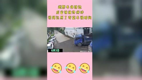 越野车停路边,后窗被撞得稀碎,视频还原了奇葩车祸瞬间!