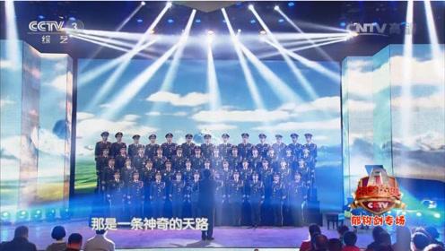 中国武警男声合唱团一首《天路》大气磅礴,太震撼了!