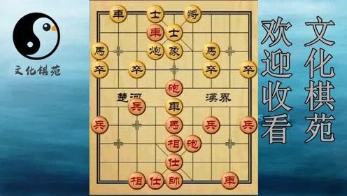 象棋;红方发现绝妙攻杀机会,果断弃车反攻,招法犀利
