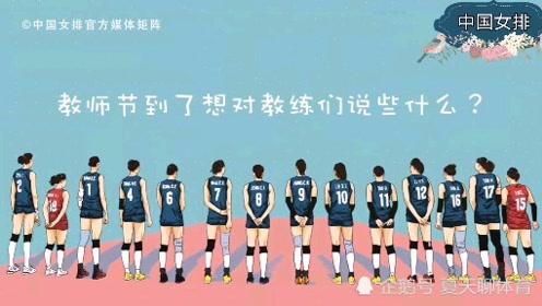 9.10号教师节!看看中国女排姑娘们想对幕后工作的教练们说些什么?
