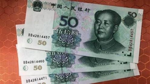 银行经理提醒:50元人民币别再乱花了,一不小心就会错失上万元!