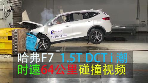 哈弗F7时速64公里碰撞视频曝光 看看国产SUV安全性如何