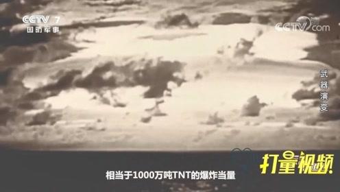 世界上第一颗氢弹:1000万吨当量,整个岛屿瞬间消失