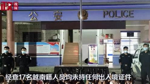 云南一疫情防控卡点查获17名越南籍偷渡入境人员