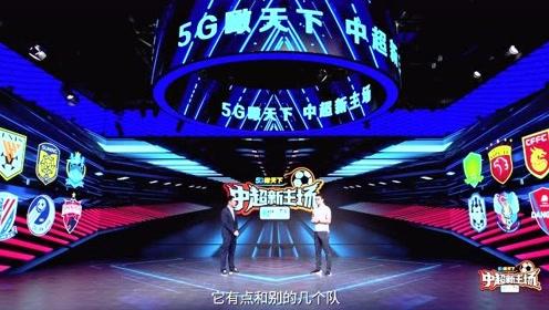 【中超新主场】刘嘉远:鲁能的战术风格容易被针对