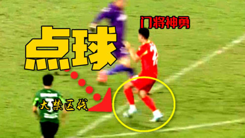 神剧本!中甲门将两黄变一红下场,禁区外犯规裁判果断送点球!