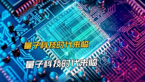 百万倍性能超越!国产尖端量子计算机已上线,问鼎世界尖端科技