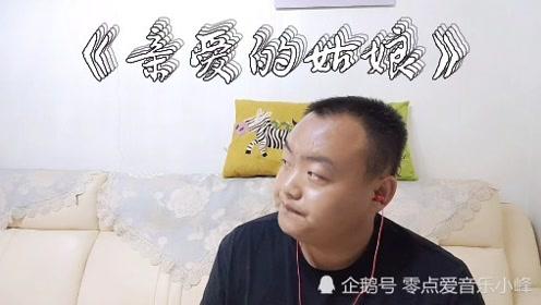 乡村爱情宋晓峰的《亲爱的姑娘》,唱出了多少单身汉的心声