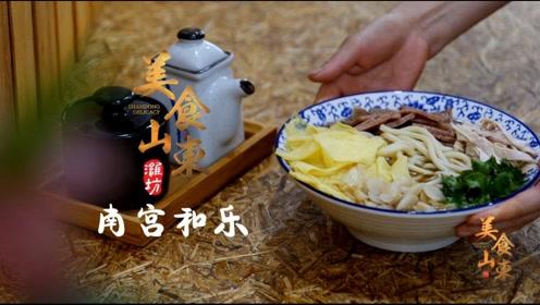 到潍坊一定尝尝正宗的一碗和乐面,当地一绝!