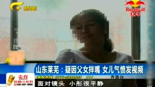 女孩哭着说遭继父虐待,将视频传到网上,结局让人诧异