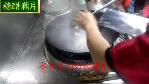 """打荷兄弟炒的这道""""糖醋藕片""""好吃又下饭"""