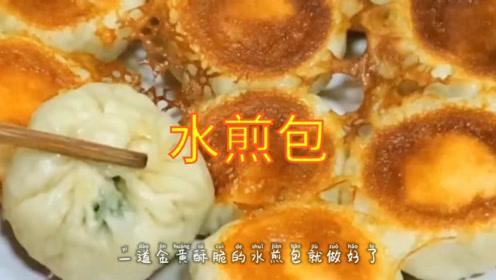 19『水煎包』金黄酥脆,谁见谁想吃