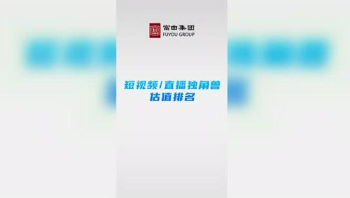 ModGo智慧投行--短视频/直播行业估值