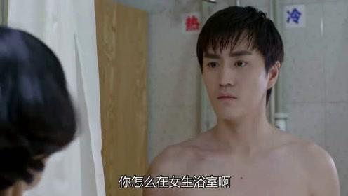 美女,这可是男生浴室,耍流氓的可是你