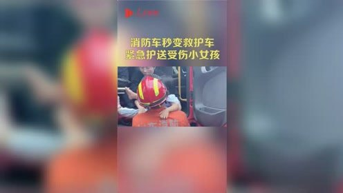 小女孩受伤父母求助消防员,消防车秒变救护车紧急送医
