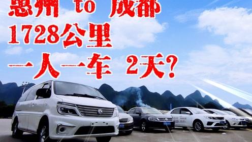 【JOE游日记】从惠州到成都1728公里,客家小伙单人单车2天能否赶到