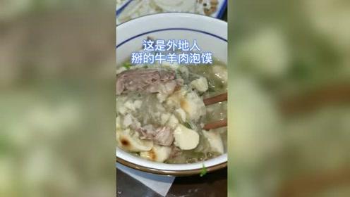 西安的牛羊肉泡馍,直接泡不香吗?