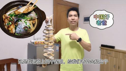 广东人必懂的硬菜,五花肉鱼干煲,吃完还想再吃的五星级家常美食