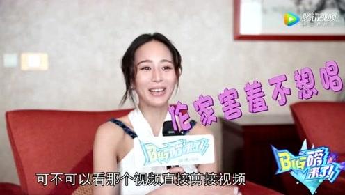 张钧甯表示直接剪辑视频,张天爱表示性价比都很高,张一山不喜欢暴露生活
