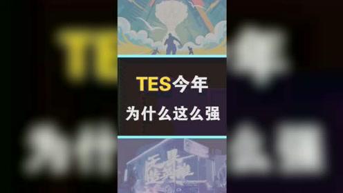 英雄联盟:TES三问,解答你的疑惑