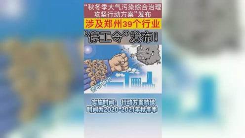 """""""停工令""""发布!涉及郑州39个行业,对你有影响吗?"""