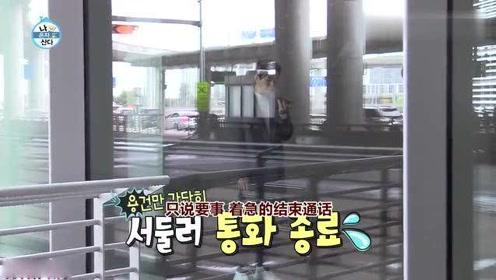 我独自生活:刘宪华和妈妈视频,却没有和爸爸视频通话过,好尴尬