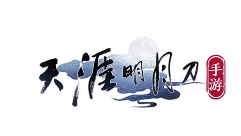 《天涯明月刀手游》上线定档10月16日