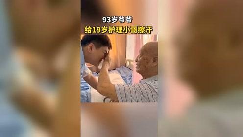 海南93岁爷爷给19岁护理小哥擦汗的视频,感动了不少人!