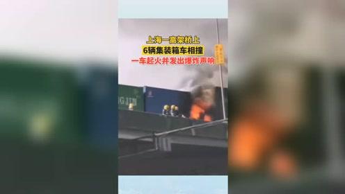 突发!上海6辆集装箱卡车相撞,当场起火一人被困车内