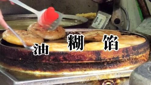 来西安必吃美食油糊馅牛肉馅饼10元一个酥软香脆,现做现吃排队买