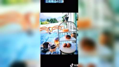 云南精品六日游,风景真的很美