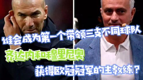 齐达内和穆里尼奥,谁能率先带领三支不同球队拿到欧冠冠军?