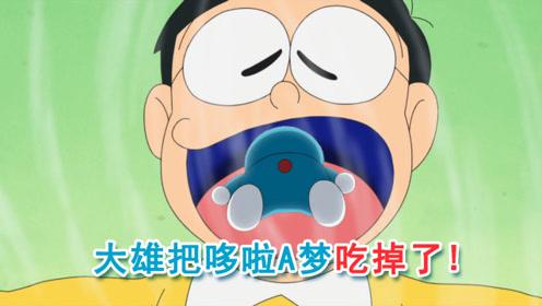 哆啦A梦:大雄饿得把我给吃了!最后还干出这种事来,太过分了!