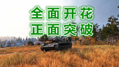坦克世界:ST*-1教学