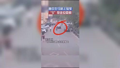 """高中生骑电动车炫技 马路上""""S""""型走位,结果被汽车撞飞"""