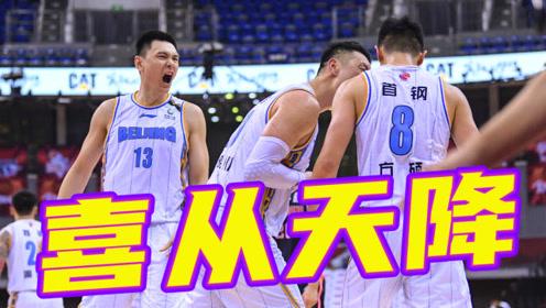 北京首钢喜从天降!一夜之间又变CBA争冠热门,球队正式步入正轨