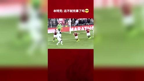 山猫直播西甲联赛:本特克