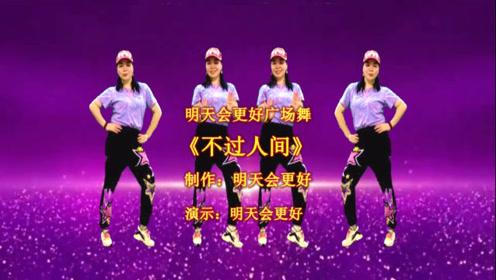 明天会更好广场舞《不过人间》时尚舞曲,简单易学,附教学分解!