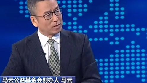 白岩松对话马云: 做公益最重要的是透明