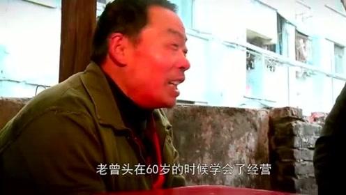 纪录片:老黄三天一共干了两个业务,但是他却