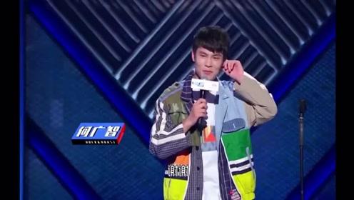 京东脱口秀大会精彩集锦:何广智CUT!