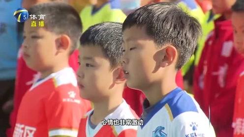 """天津青少年足球报道:""""基地杯""""启程,享受中超待遇"""