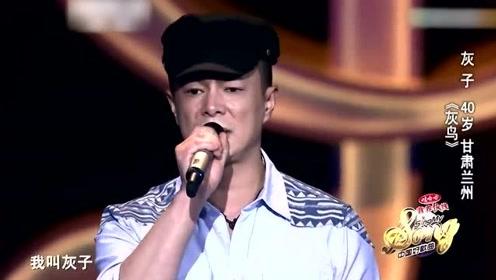经典歌曲:40岁大哥一首《灰鸟》,直接让刘欢合不拢嘴!