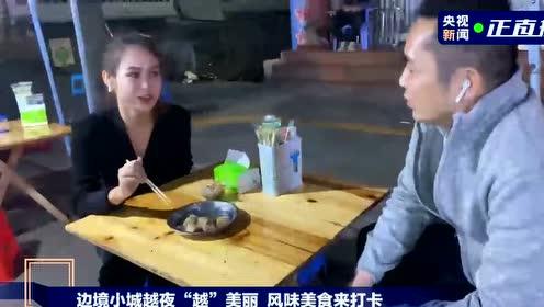 夜游中国 丨 @吃货 美食街集合!兰州小吃vs凭祥美食你爱哪一个?