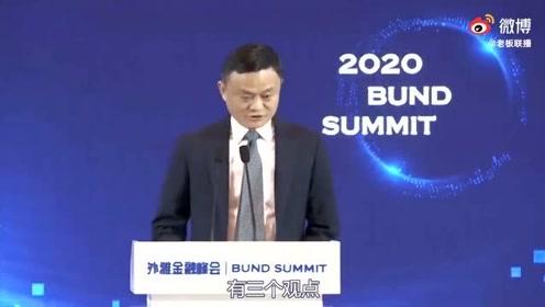 马云2020年10月24日上海外滩金融峰会演讲视频DVD版。